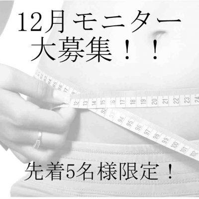 2019年の12月のダイエットモニター募集中