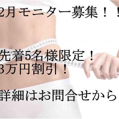 2月モニター募集中。先着5名様限定3万円割引があります。